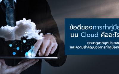 ข้อดีของการทำคู่มือบน Cloud คืออะไร|เรามาดูจากจุดประสงค์และความสำคัญของการทำคู่มือกัน