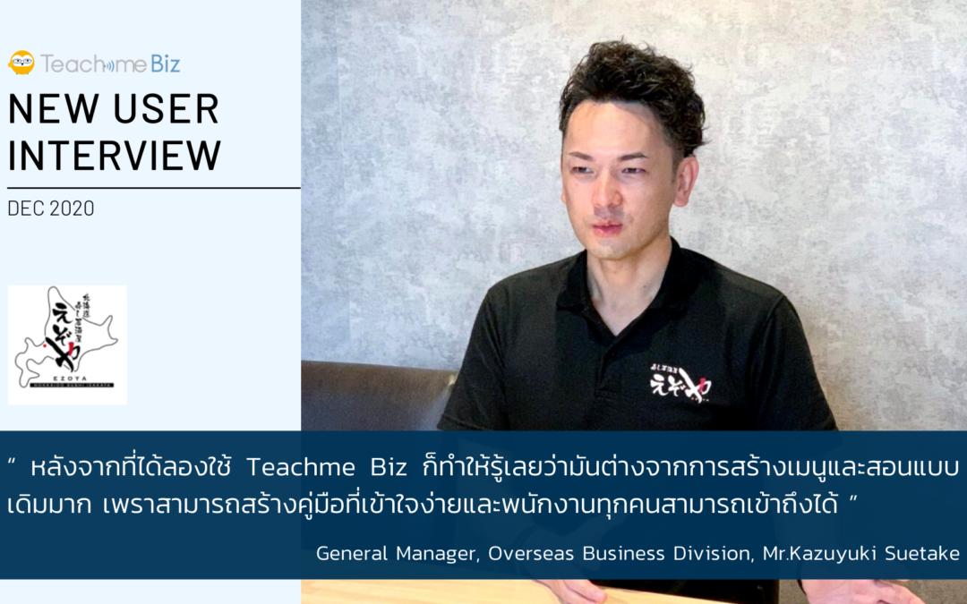 【New User Interview】ร้านอาหาร EZOYA บริษัท APR Trading Co.,Ltd.