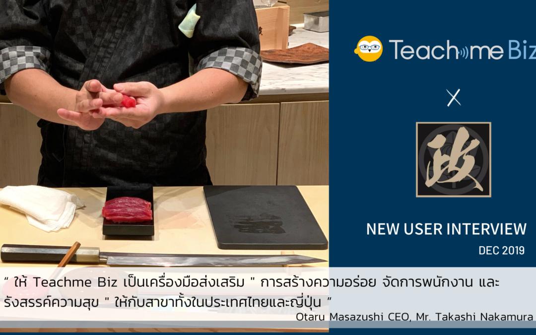 【New User Interview】ร้านอาหาร Otaru Masazushi