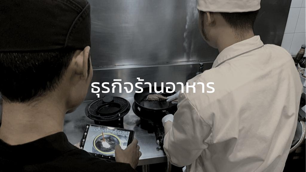ธุรกิจร้านอาหาร