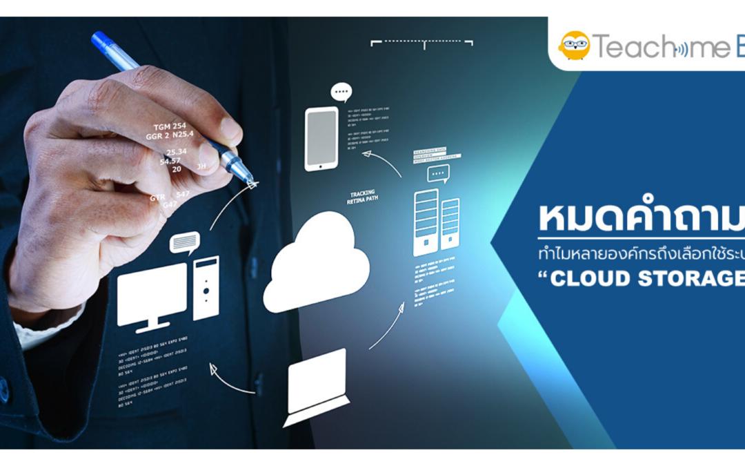 หมดคำถาม ทำไมหลายองค์กรถึงเลือกใช้ระบบ Cloud Storage ?