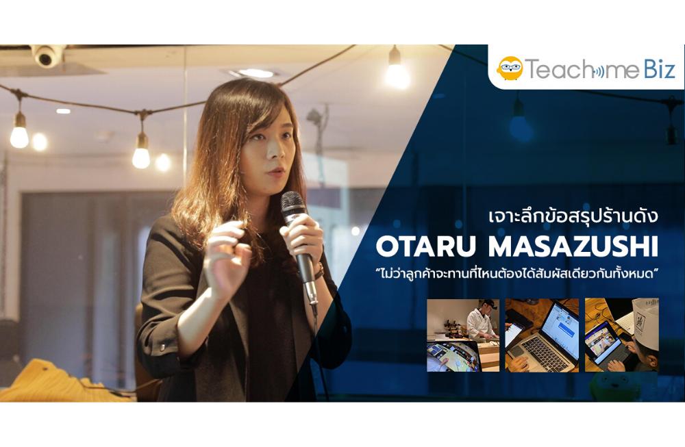 """เจาะลึกข้อสรุปร้านดัง Otaru Masazushi """"ไม่ว่าลูกค้าจะทานที่ไหนต้องได้สัมผัสเดียวกันทั้งหมด"""""""
