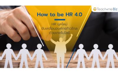 How to be HR 4.0 HR ยุคใหม่ ขับเคลื่อนองค์กรก้าวไกลด้วยเทคโนโลยี
