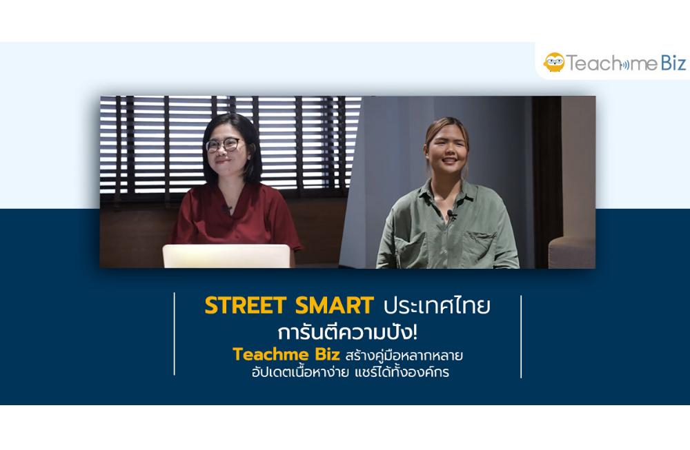 STREET SMART (Thailand) การันตีความปัง!  Teachme Biz สร้างคู่มือหลากหลาย อัปเดตเนื้อหาง่าย แชร์ได้ทั้งองค์กร