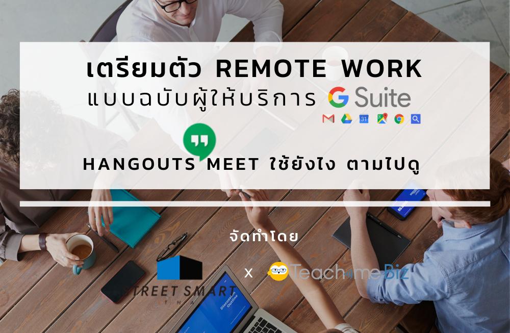 เตรียมตัว Remote work แบบฉบับผู้ให้บริการ G SUITE – Hangouts meet ใช้ยังไง ตามไปดู