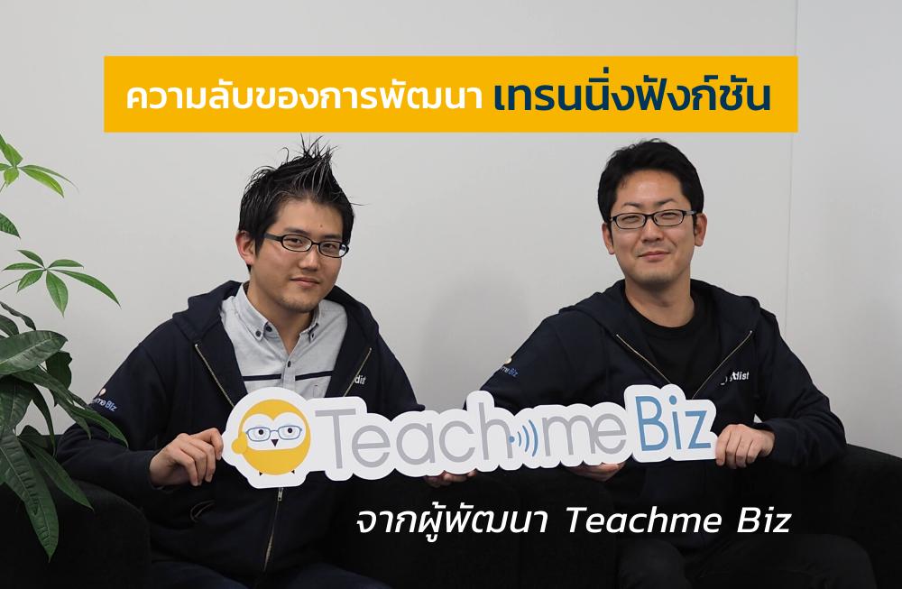 ความลับของการพัฒนาเทรนนิ่งฟังก์ชัน จาก Teachme Biz