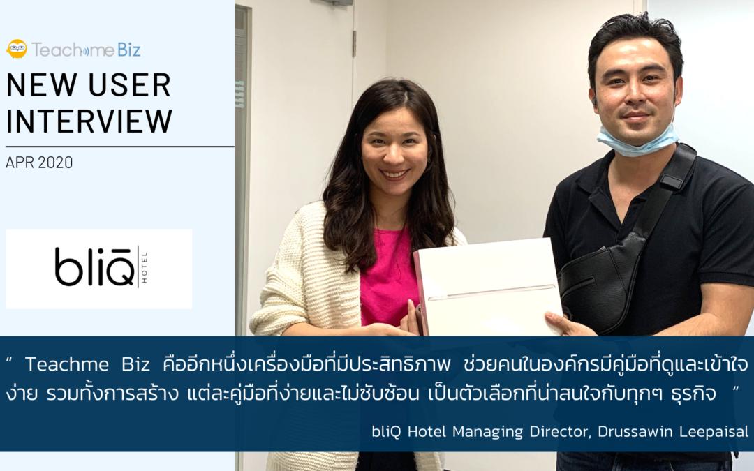【New User Interview】โรงแรมใหม่แกะกล่อง bliQ Hotel