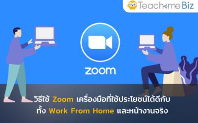 วิธีใช้ Zoom เครื่องมือที่ใช้ประโยชน์ได้ดีกับทั้ง Work From Home และหน้างานจริง