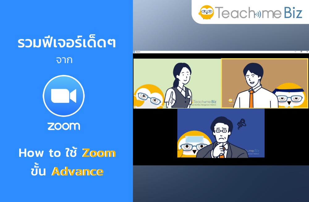 รวมฟีเจอร์เด็ดๆ จาก Zoom How to ใช้ Zoom ขั้น Advance