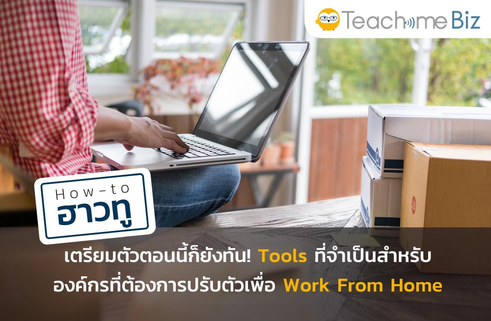 เตรียมตัวตอนนี้ก็ยังทัน! Tools ที่จำเป็นสำหรับองค์กรที่ต้องการปรับตัวเพื่อ Work From Home