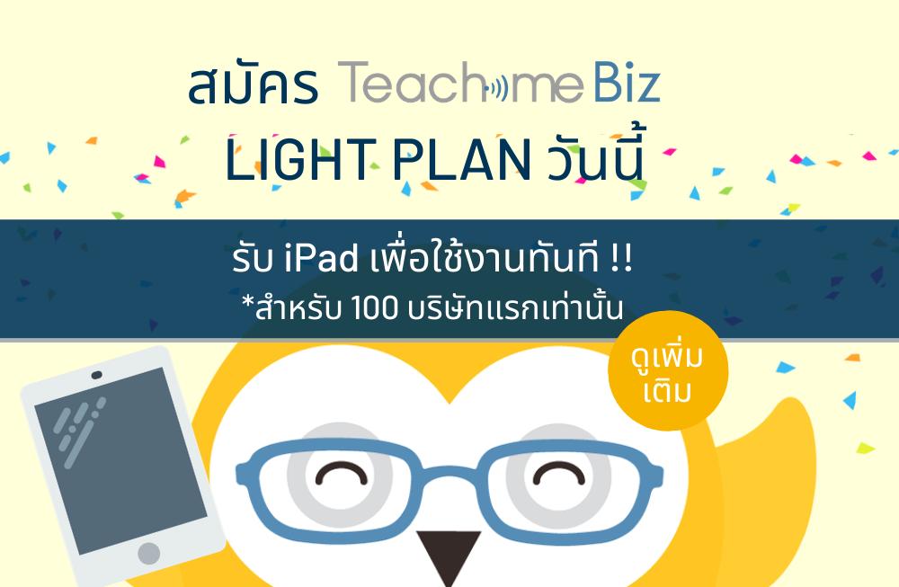 Teachme Biz Light Plan | แพลนสำหรับ SMEs ในประเทศไทยโดยเฉพาะ