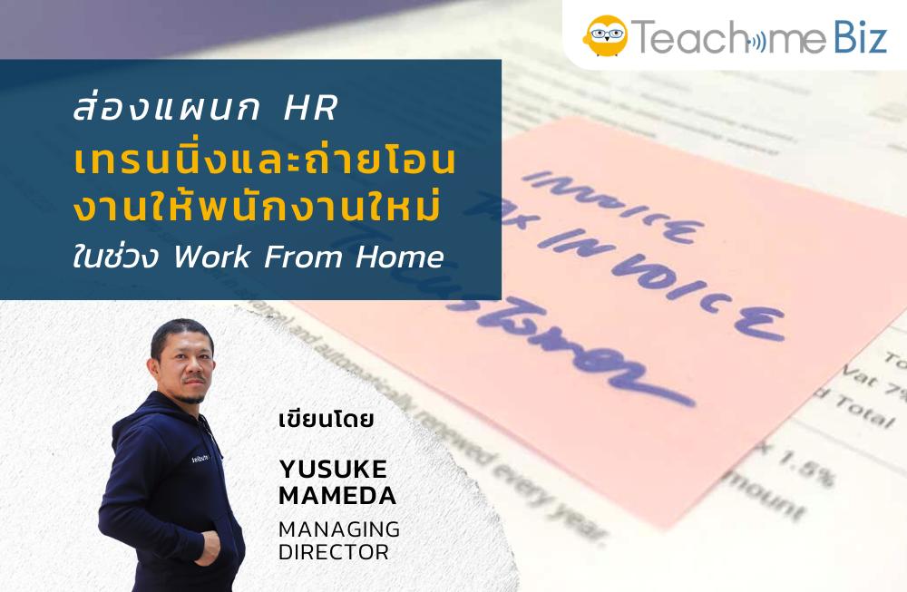 ส่องแผนก HR เทรนนิ่งและถ่ายโอนงานให้พนักงานใหม่ในช่วง Work From Home (ภาคจบ)