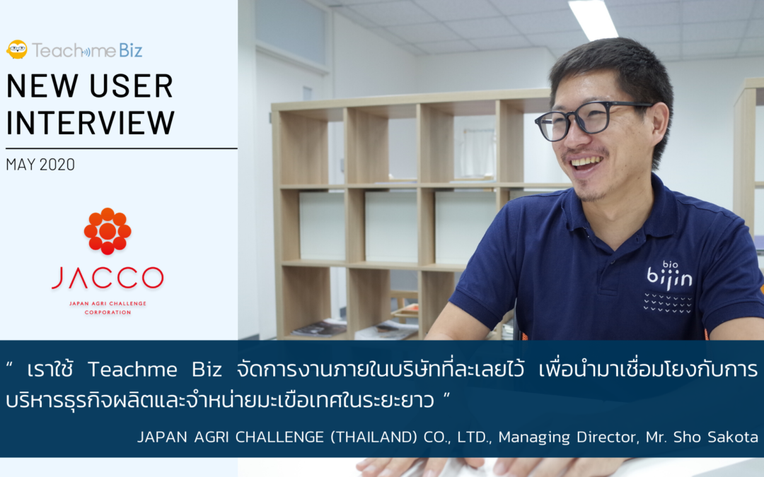【New User Interview】JAPAN AGRI CHALLENGE (THAILAND) CO., LTD.