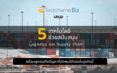 Teachme Biz เสนอ 5 เทคโนโลยี ช่วยสนับสนุน Logistics และ Supply chain