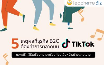 5 เหตุผลที่ธุรกิจ B2C ต้องทำการตลาดบน TikTok ! พร้อมวิธีเช็คก่อนใช้