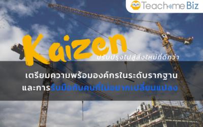 Kaizen เพื่อเตรียมความพร้อมองค์กรในระดับรากฐานและการรับมือกับคนที่ไม่อยากเปลี่ยนแปลง