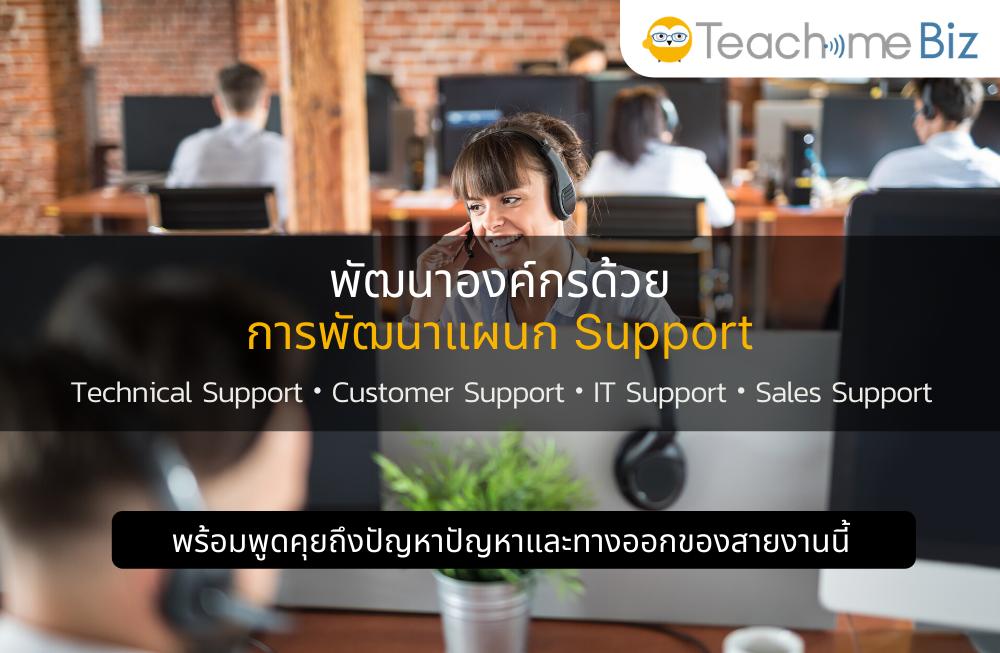 พัฒนาองค์กรด้วยการพัฒนาแผนก Support  (Technical Support / Customer Support / IT Support / Sales Support)