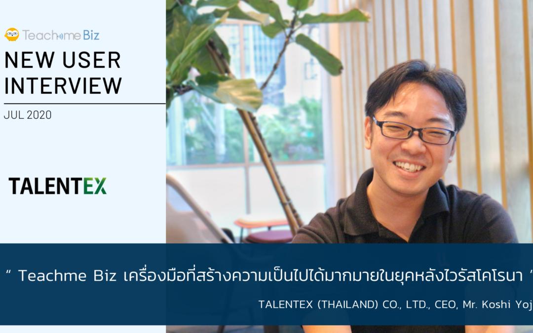 【New User Interview】TALENTEX (THAILAND) CO., LTD.