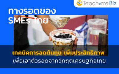 ทางรอดของ SMEs ไทย เทคนิคการลดต้นทุน เพิ่มประสิทธิภาพ เพื่อเอาตัวรอดจากวิกฤตเศรษฐกิจไทย