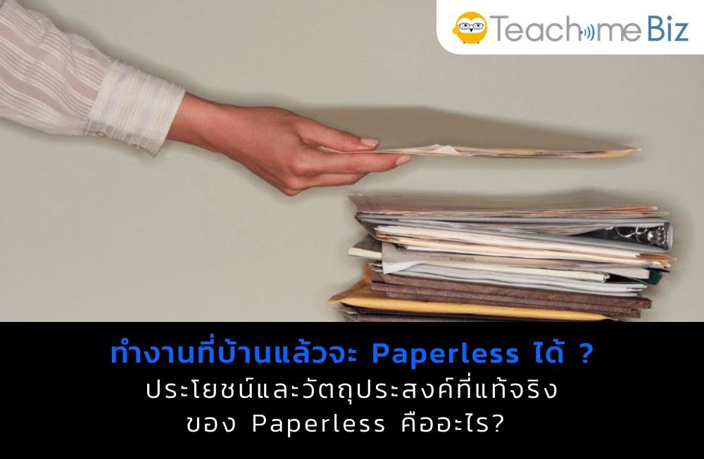 ทำงานที่บ้านแล้วจะ Paperless ได้ ?  ประโยชน์และวัตถุประสงค์ที่แท้จริงของ Paperless คืออะไร?