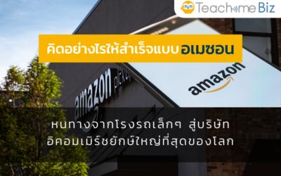 คิดอย่างไรให้สำเร็จแบบ Amazon