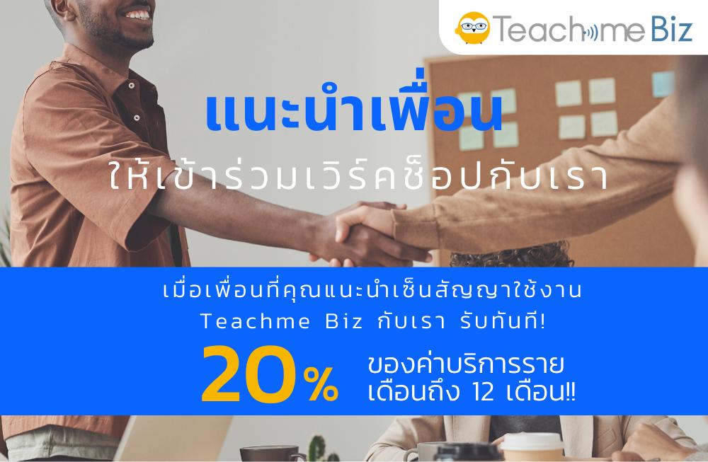 แนะนำเพื่อนให้เข้าร่วมเวิร์คช็อปกับ Teachme Biz รับทันที! ค่าคอมมิชชัน 20% ของค่าบริการรายเดือน !