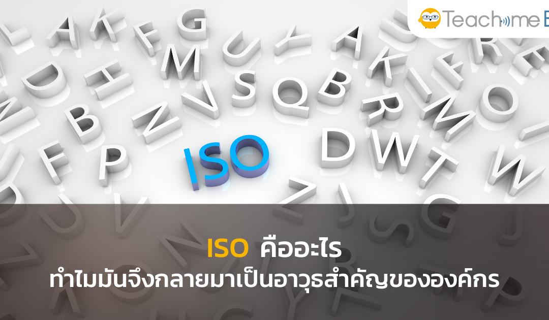 ISO คืออะไร ทำไมมันจึงกลายมาเป็นอาวุธสำคัญขององค์กร