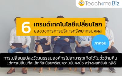 6 เทรนด์เทคโนโลยีเปลี่ยนโลก ของวงการการบริหารทรัพยากรบุคคล (ภาคจบ)
