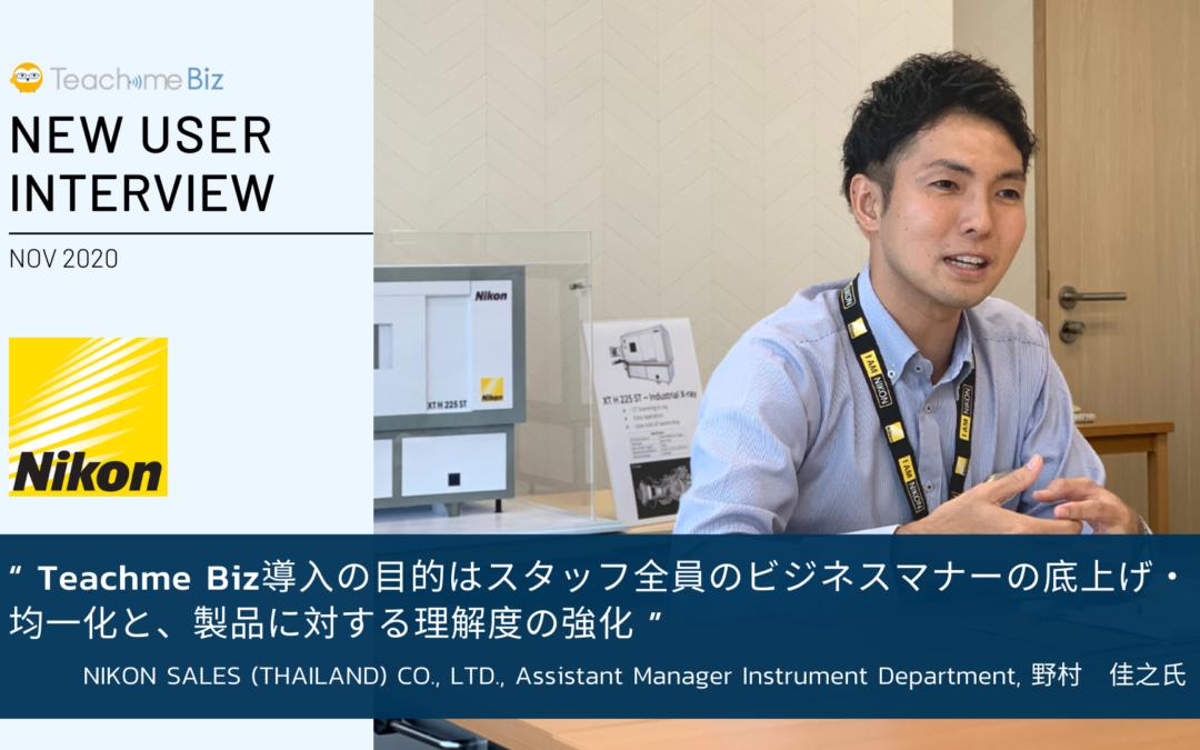 Nikon Sales (Thailand) Co.,Ltd. 様   導入事例