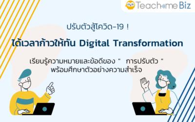 Digital Transformation คืออะไร สำคัญอย่างไร