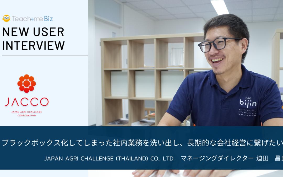 JAPAN AGRI CHALLENGE (THAILAND) CO., LTD. 様 | 導入事例