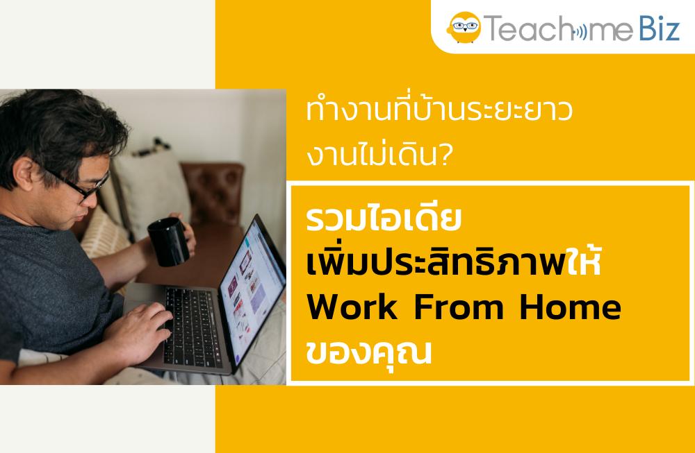 ไอเดีย เพิ่มประสิทธิภาพ Work From Home ให้กับพนักงาน