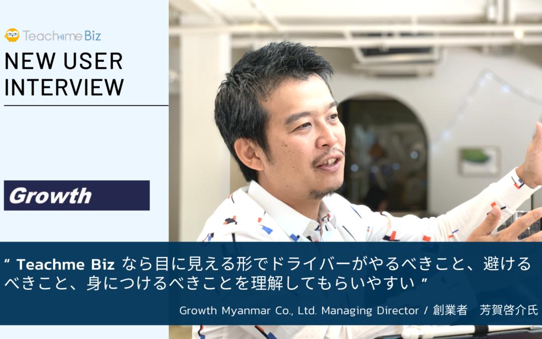 【導入インタビュー】Growth Myanmar Co., Ltd. 様