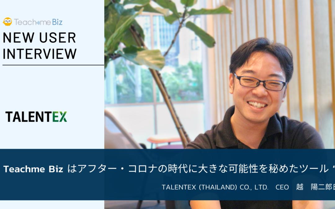 【導入インタビュー】 TALENTEX (THAILAND) CO., LTD. 様