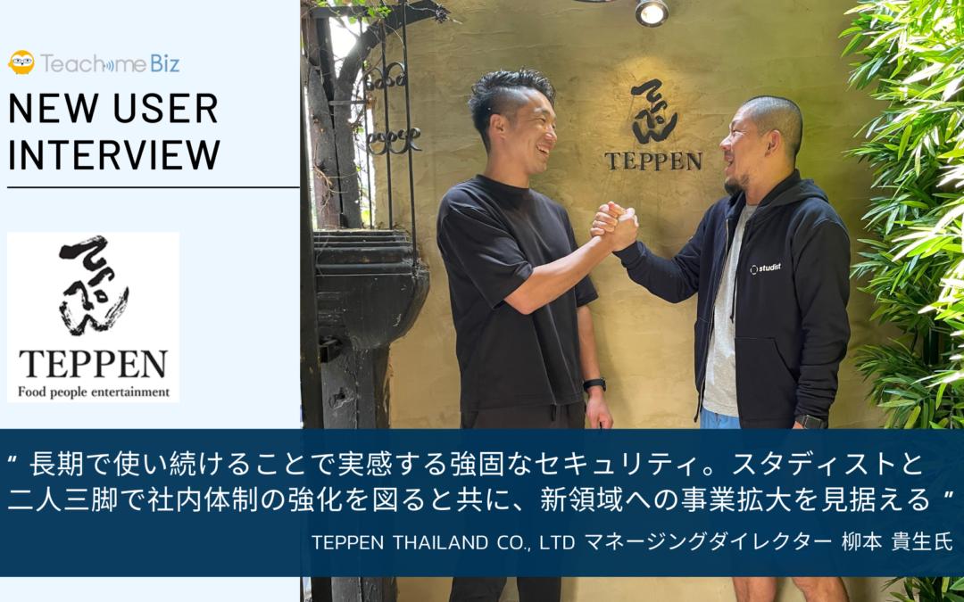 【導入インタビュー】TEPPEN THAILAND CO., LTD様