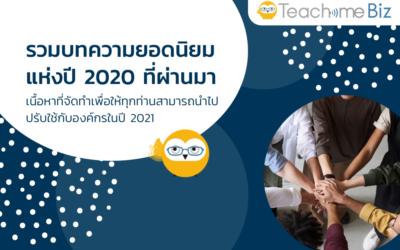 รวมบทความยอดนิยมแห่งปี 2020 โดย Teachme Biz