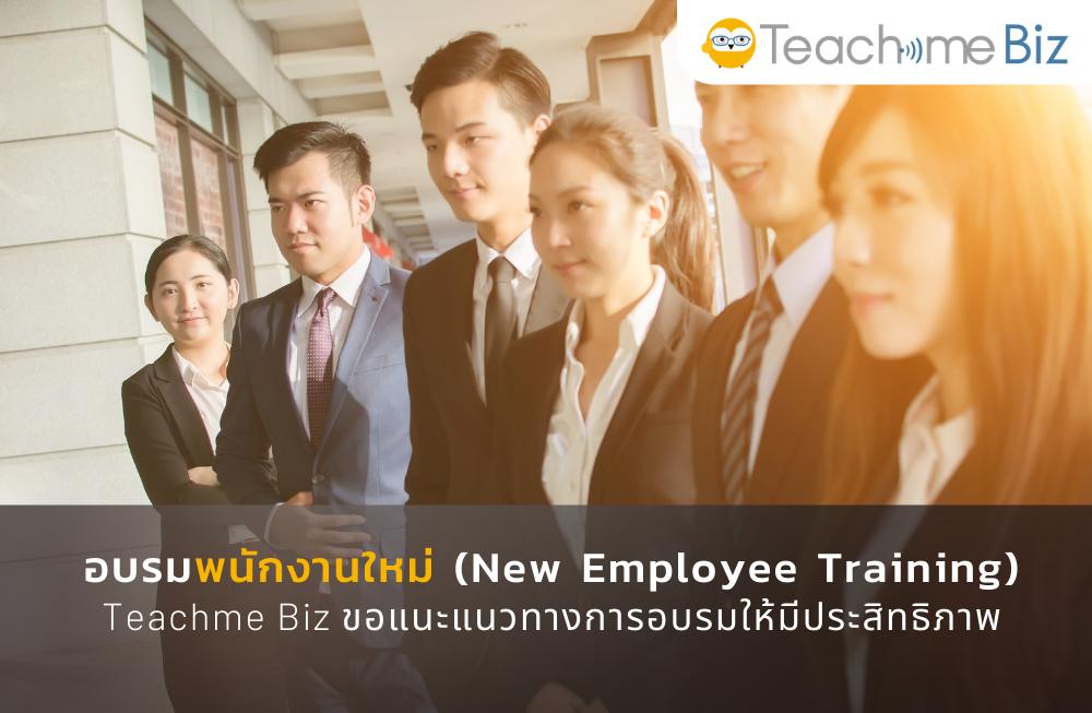 แนวทางการอบรมพนักงานใหม่ ให้มีประสิทธิภาพ (Effective Employee Training)