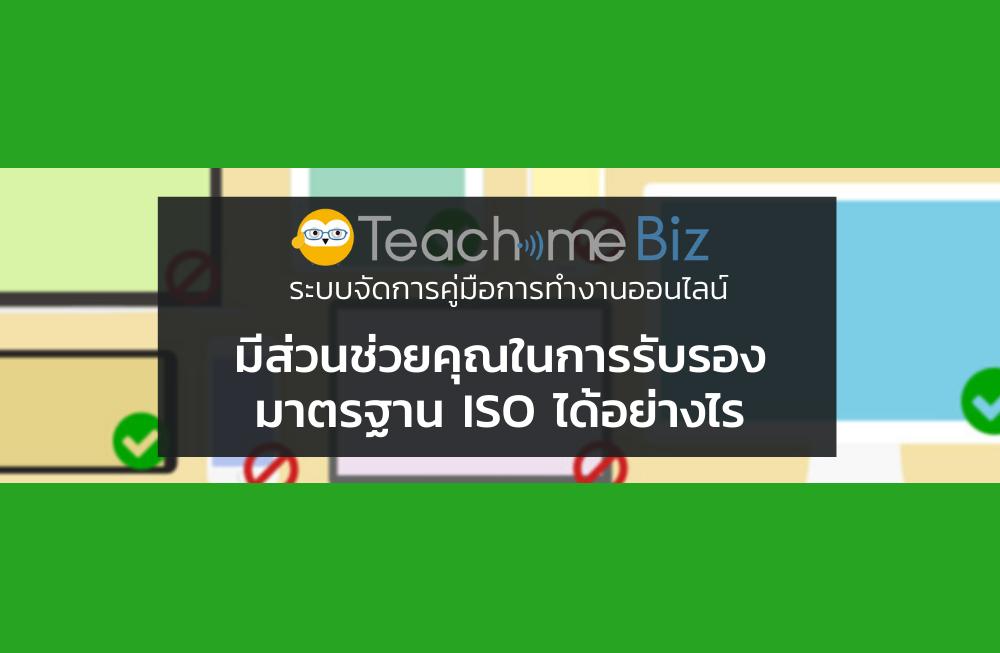 Teachme Biz มีส่วนช่วยคุณในการรับรองมาตรฐาน ISO ได้อย่างไร