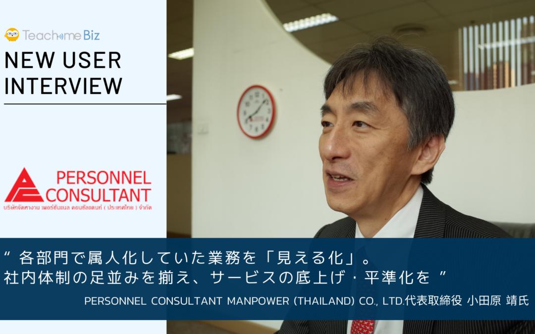 【導入インタビュー】PERSONNEL CONSULTANT MANPOWER (THAILAND) CO., LTD.様