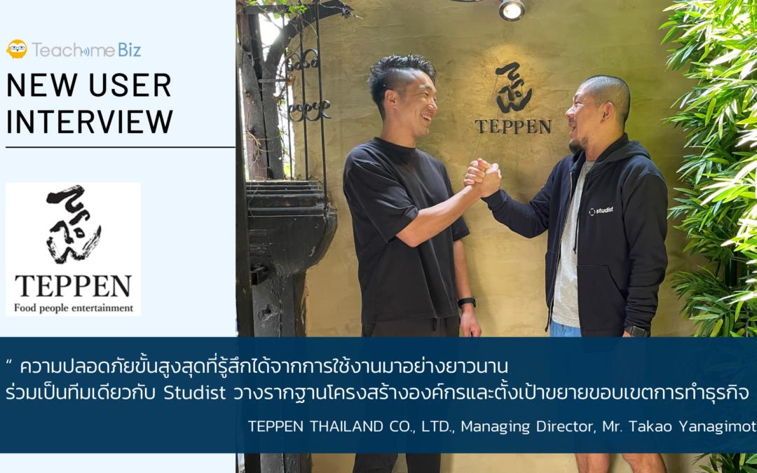 【User Interview】TEPPEN THAILAND CO., LTD