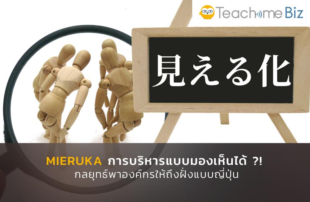 MIERUKA การบริหารแบบมองเห็นได้ ?! กลยุทธ์พาองค์กรให้ถึงฝั่งแบบญี่ปุ่น
