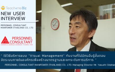 【User Interview】PERSONNEL CONSULTANT MANPOWER (THAILAND) CO., LTD.