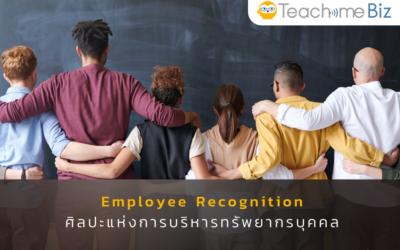 Employee Recognition ศิลปะแห่งการบริหารทรัพยากรบุคคล