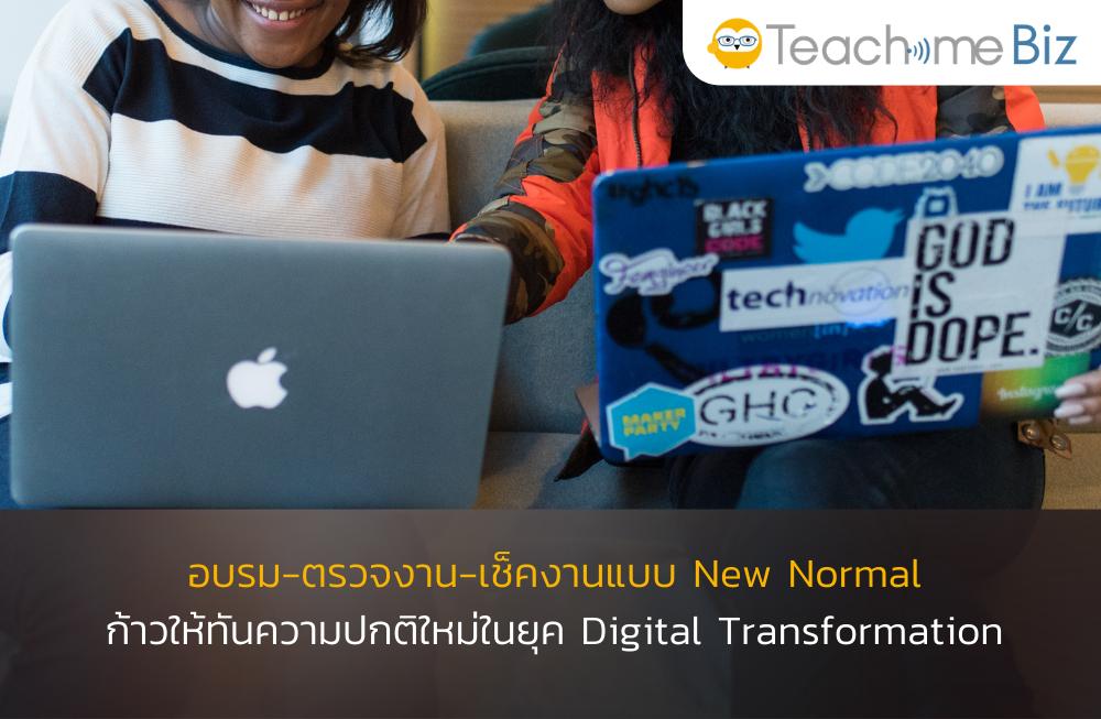 อบรมพนักงานแบบ New Normal เตรียมพร้อมสู่ยุค Digital Transformation
