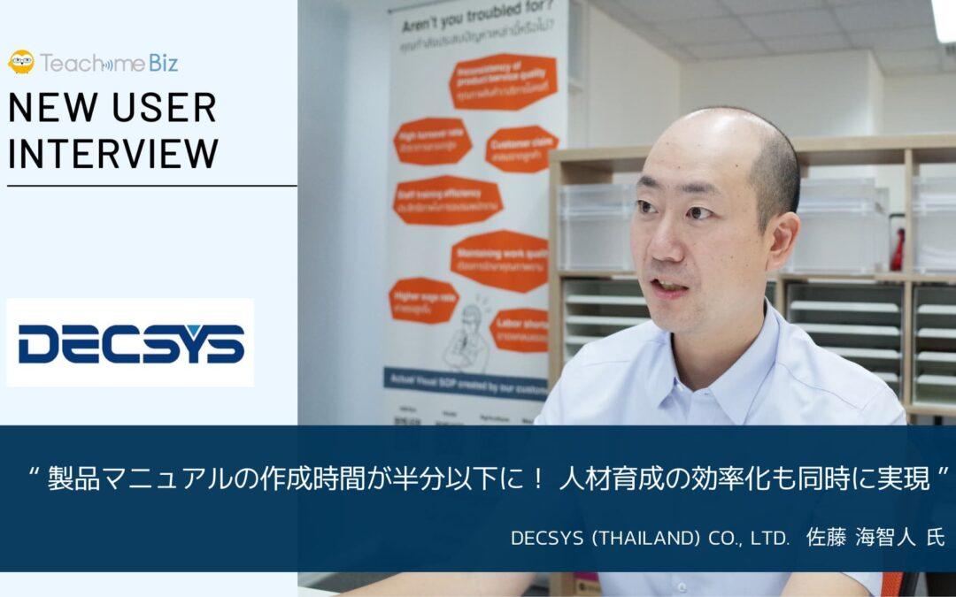 DECSYS (THAILAND) CO., LTD.   様 | 導入事例