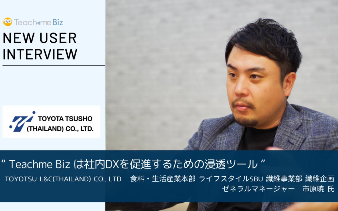 【導入インタビュー】TOYOTSU L&C(THAILAND) CO., LTD.   様