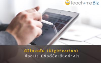 ดิจิไทเซชั่น (Digitization) คืออะไร มีข้อดีข้อเสียอย่างไร