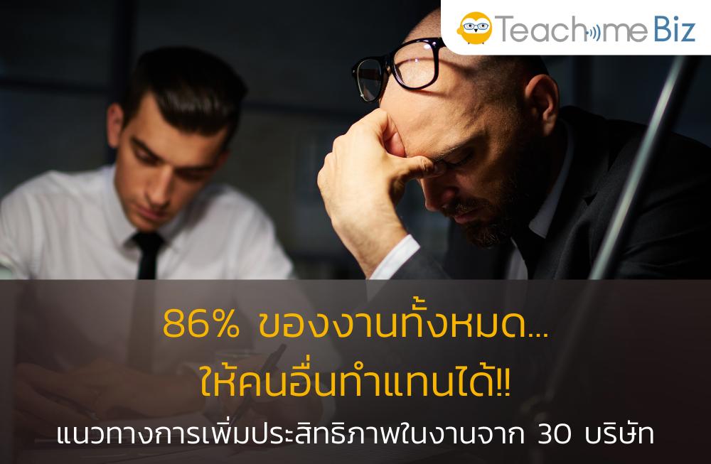 86% ของงานทั้งหมดให้คนอื่นทำแทนได้!! สร้างคู่มือให้ง่ายด้วยการเข้าใจประเภทงานแบบ A B C