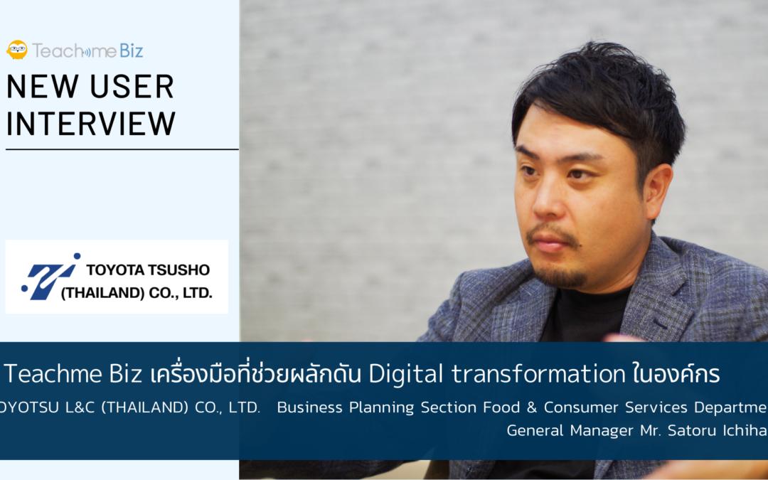 【User Interview】Toyotsu L&C (Thailand) Co.,Ltd.