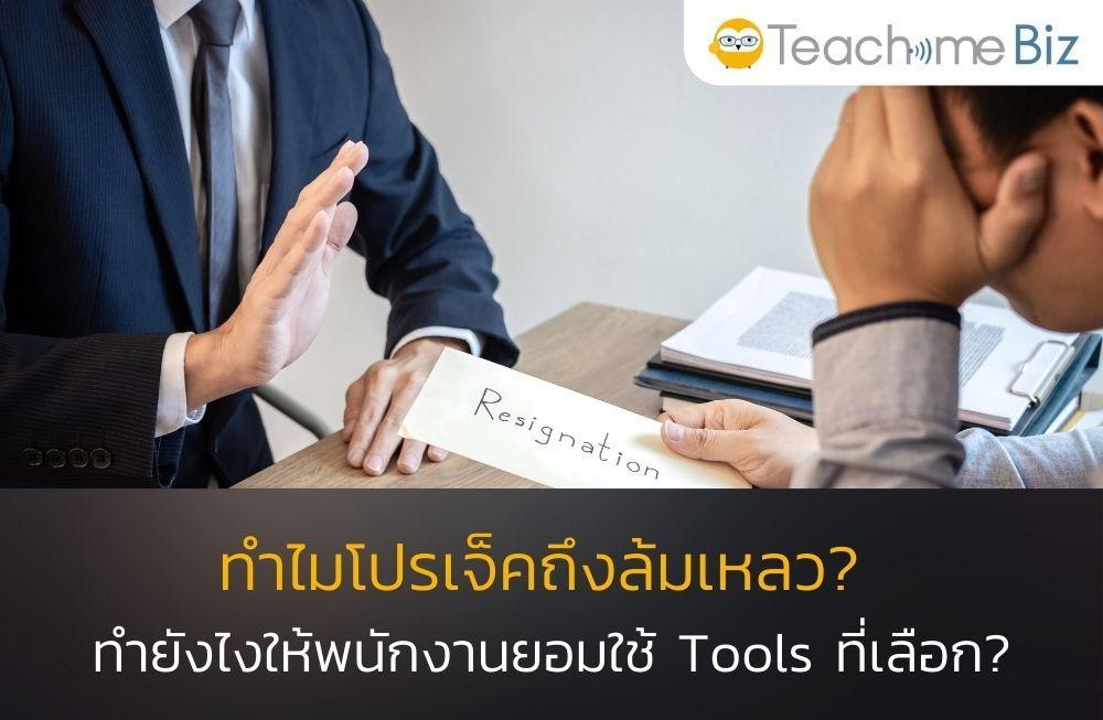 ทำไมโปรเจ็คถึงล้มเหลว? ทำยังไงให้พนักงานยอมใช้ Tools ที่เลือก?